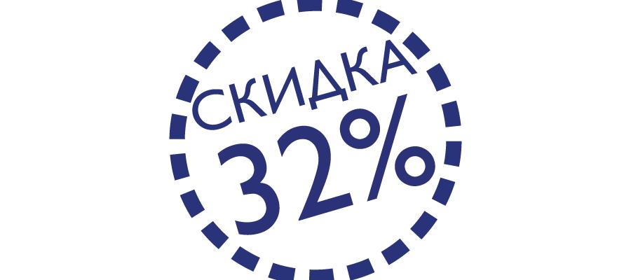 Акция «День Рождения!» Нам 32 года – Вам СКИДКА 32%!
